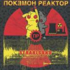 Pokemon Reaktor