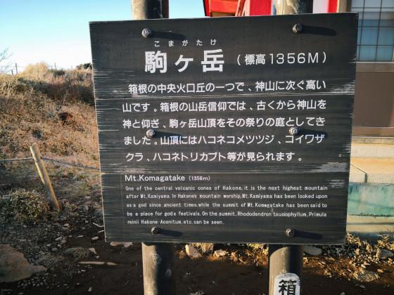 Mt Komagatake