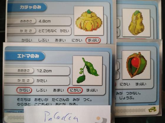 Gameboy Advance E-Reader Berry Karten