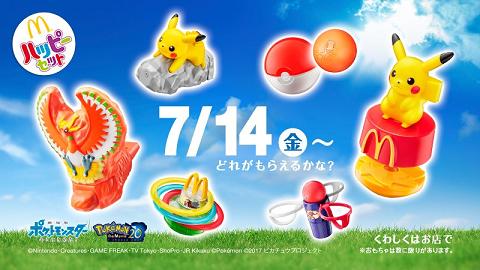 Pikachu Mcflurry Und Pokémon Spielzeug Zum 20 Film Bei Mcdonalds